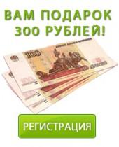 Дарим 300 руб. за регистрацию!