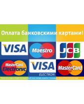Оплата с банковской карты VIZA, MASTERCARD