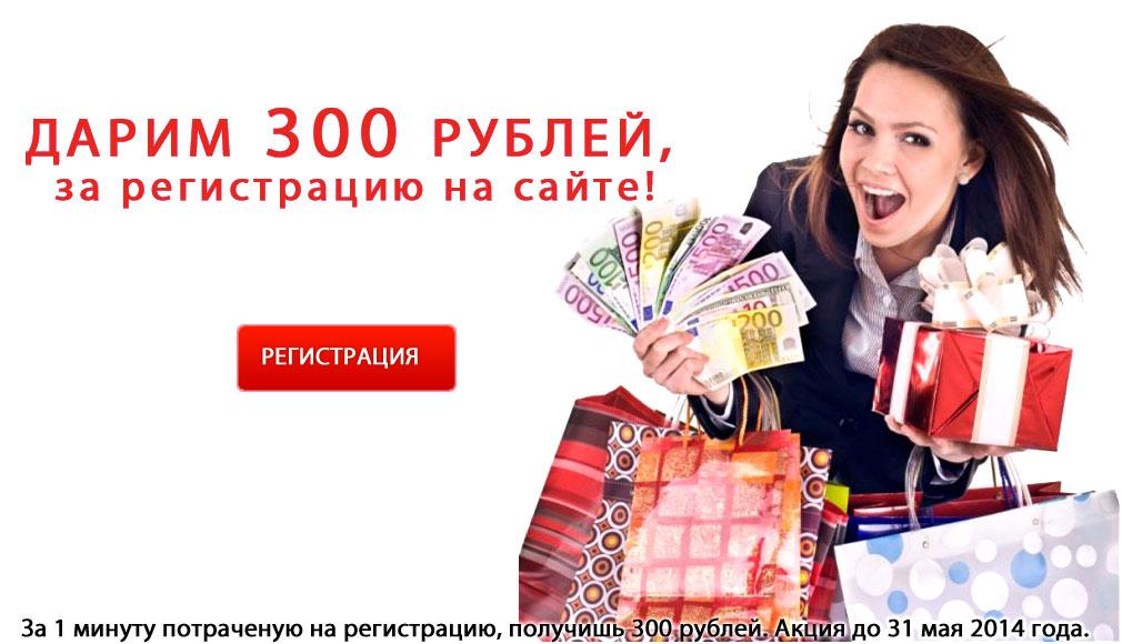 300 рублей за регистрацию